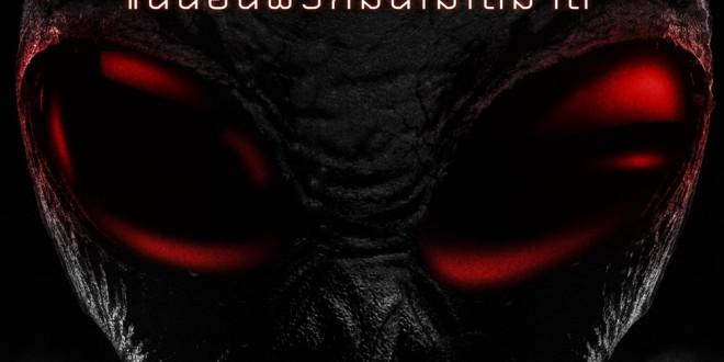 Extraterrestrial (เอเลี่ยนคลั่ง)